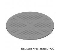 Крышка ливневая D1700 в колодец D1500