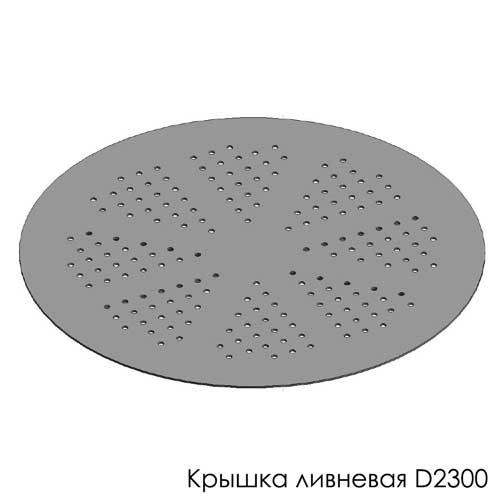 Крышка ливневая D2300 в колодец D2000